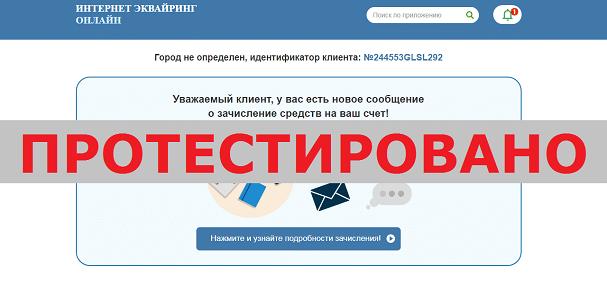 Интернет эквайринг онлайн с advpush.club