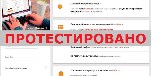 Компания VestaКасса с vestakassa.cf