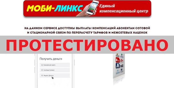 МОБИ-Линкс, Единый компенсационный центр с mobitellcomssss.proxxy.ru