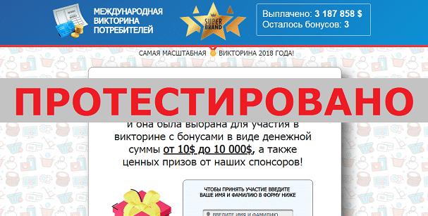 Международная викторина потребителей SUPER BRAND с fullxp.site