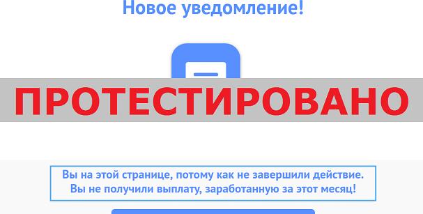 Новое уведомление с prosaites.ru