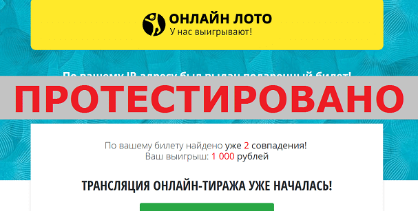 Онлайн лото с lotoonline.top