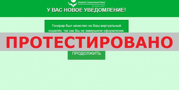 Первый Социальный Банк с banktransaction.ru
