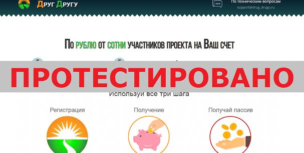 Проект Друг Другу с new.rx01-gt.ru