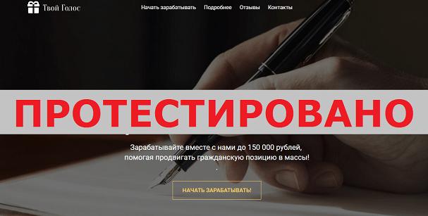 Проект Твой голос с tvoigolos.ga