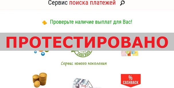 Сервис поиска платежей с pay2019.site