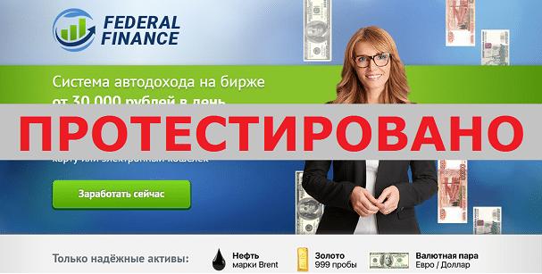Система автодохода на бирже Federal Finance с federal-finace.ru