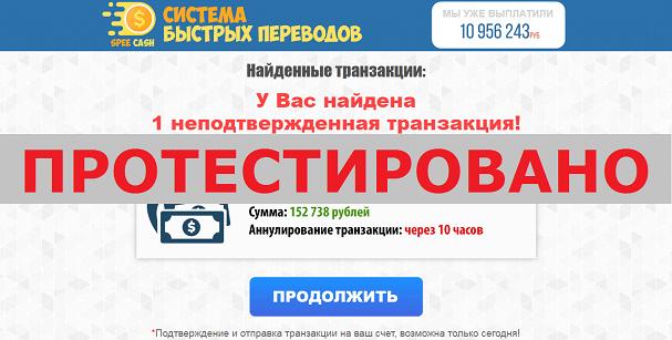 Система быстрых переводов Spee Cash с paymen-found.tk