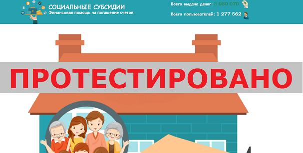Социальные субсидии, Финансовая помощь на погашение счетов от ООО МФК с groupsocium.ru