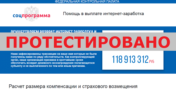 Федеральная контрольная палата с socprogramma.ru