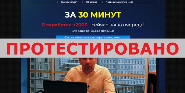 Фондовая биржа GRACIA, Артем Тарасов с tarasov-artemm.ru и gracia-world.ru