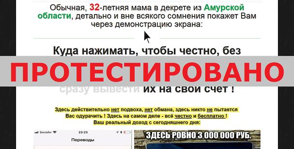 Юлия Пчельникова, Platforma Transfer c juliya-dengi.site и platforma-t.websit