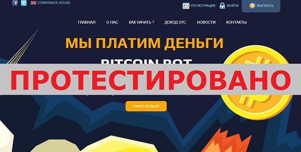 BITCOIN BOT с bitcoin-zuba.ga