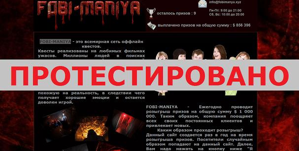 FOBI-MANIYA с mafifob.in