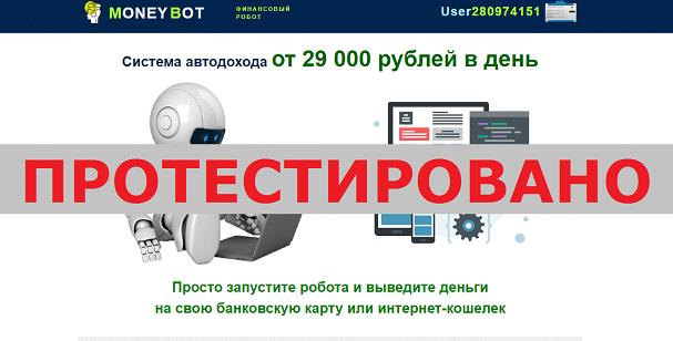 MoneyBot v.3.6, ЗАО Академия Финансовых Технологий с money-bot.info
