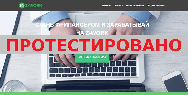 Биржа фриланса z-work с z-work.info
