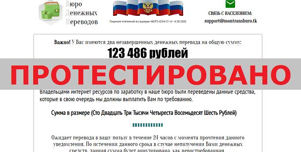 Бюро Денежных Переводов с montransburo.tk и montransburo.ga