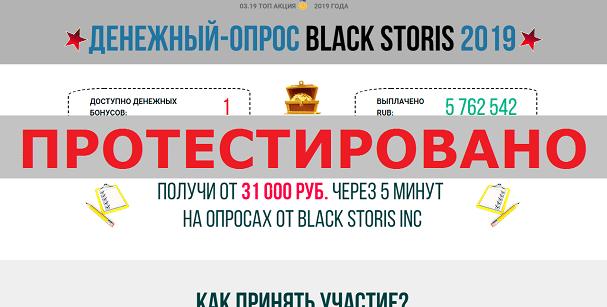 Денежный Опрос Black Storis 2019 с black-opros.online