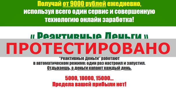 Курс Реактивные Деньги с reaktivmoney.website