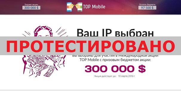 Международная акция TOP Mobile с top1mob.icu
