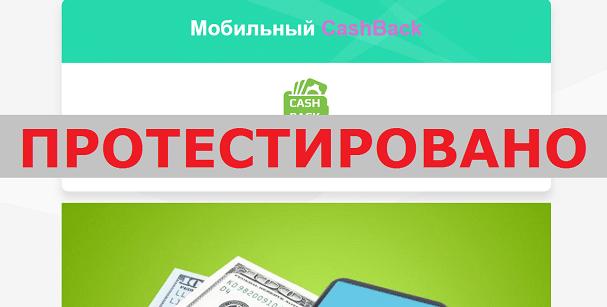 Мобильный CashBack с megafon.host и megafon.icu