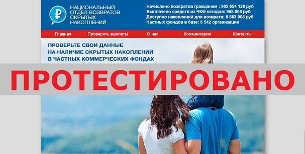 Национальный Отдел Возвратов Скрытых Накоплений с iapps.online