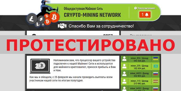 Общедоступная Майнинг Сеть CRYPTO-MINING NETWORK с cmnetwork.ru
