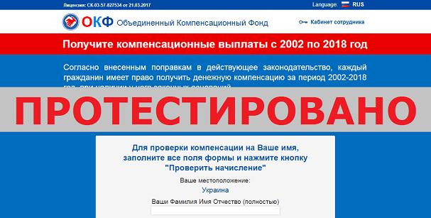 Объединенный Компенсационный Фонд ОКФ с mtfos.club