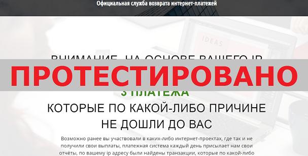 Официальная служба возврата интернет-платежей СВП, Валерий Старцев с pay.svp-tranz.info,