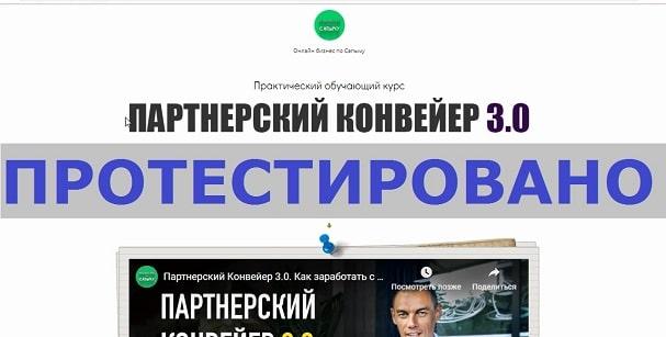 ПАРТНЕРСКИЙ КОНВЕЙЕР 3.0 и Александр Юсупов с pk3.sap-tutorial.ru