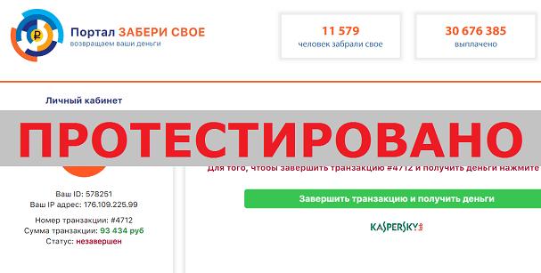Портал ЗАБЕРИ СВОЕ с zaberi-svoek.xyz