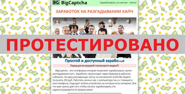 Сервис BigCaptcha с bigcaptcha.site