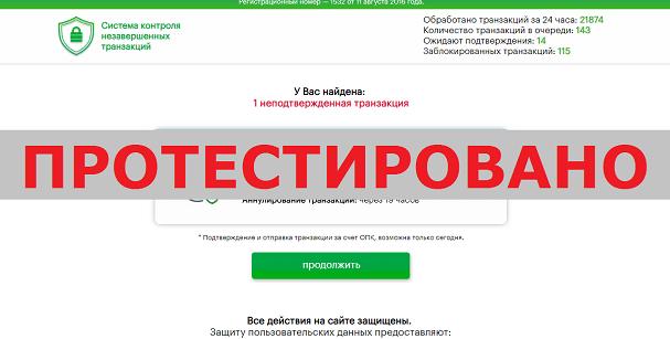 Система контроля незавершенных транзакций с sb-opknt.online