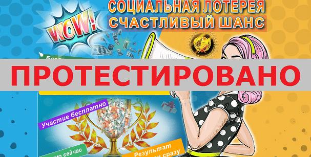 Социальная лотерея Счастливый шанс с happychance.world