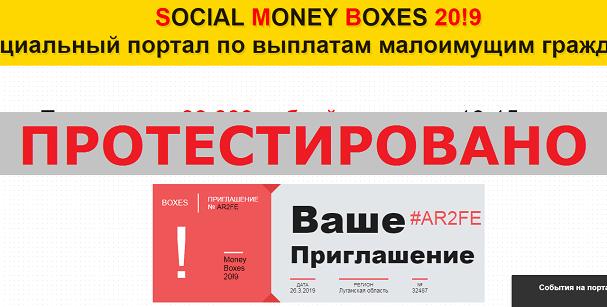 Социальный портал по выплатам малоимущим гражданам SOCIAL MONEY BOXES с socialcash.ru и soc2cash.ru