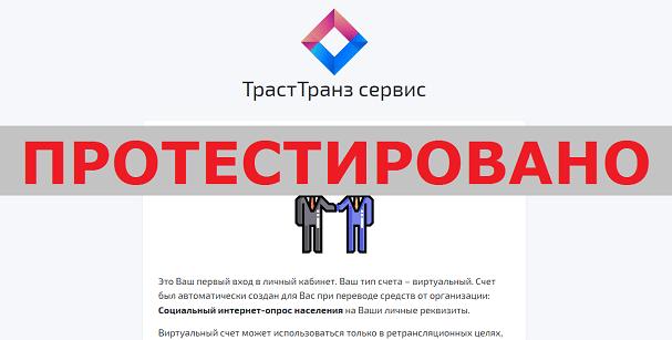 ТрастТранз сервис с domkreditbank.top