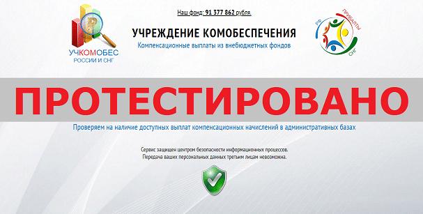 УЧРЕЖДЕНИЕ КОМОБЕСПЕЧЕНИЯ УЧКОМОБЕС с uchkom.xyz