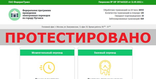 Федеральная программа проведения электронных переводов, ПАО ФедералТранз, ПАО ПереводТранз с bnktrans.top