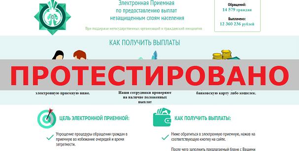 Электронная Приемная с vperevod.ga