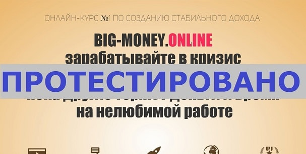 BIG-MONEY.ONLINE и Андрей Тарасов