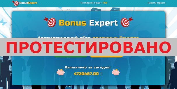 Bonus Expert с ep-experta.bitcab.space