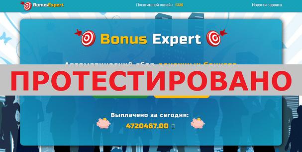 Bonus Expert с ep-experta.bitcab.space