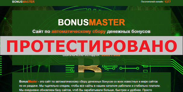 BonusMaster с ep-bonusa.bitcab.space