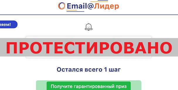 Email@Лидер, Email Лидер с email-liderk.club