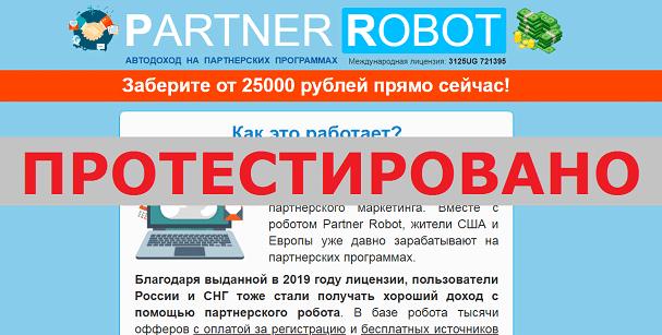 PARTNER ROBOT, Partners Unicom Labs, ООО ОПС Интернет-Технологии с ultracts.club