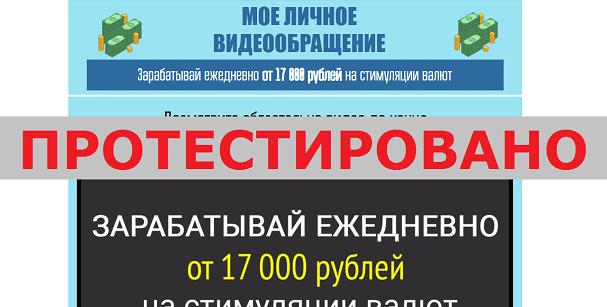 StimulaR, от 17000 рублей на стимуляции валют, stimeler.ml