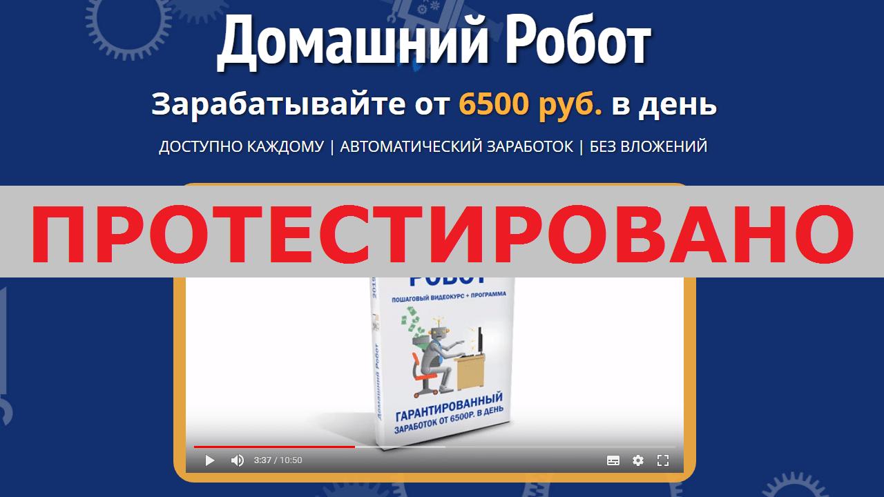 Домашний Робот, Даниил Фадеев, home-bot.ru
