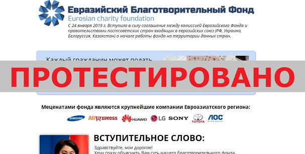 Евразийский Благотворительный Фонд Eurosian charity foundation, Самолян Динара с redorew.xyz