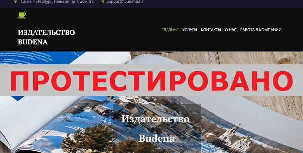 Издательство BUDENA, budena.ru