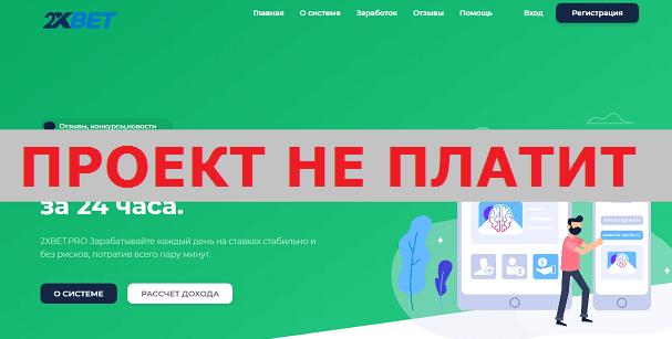 Инвестиционный-проект-2xbet-с-2xbet.top_